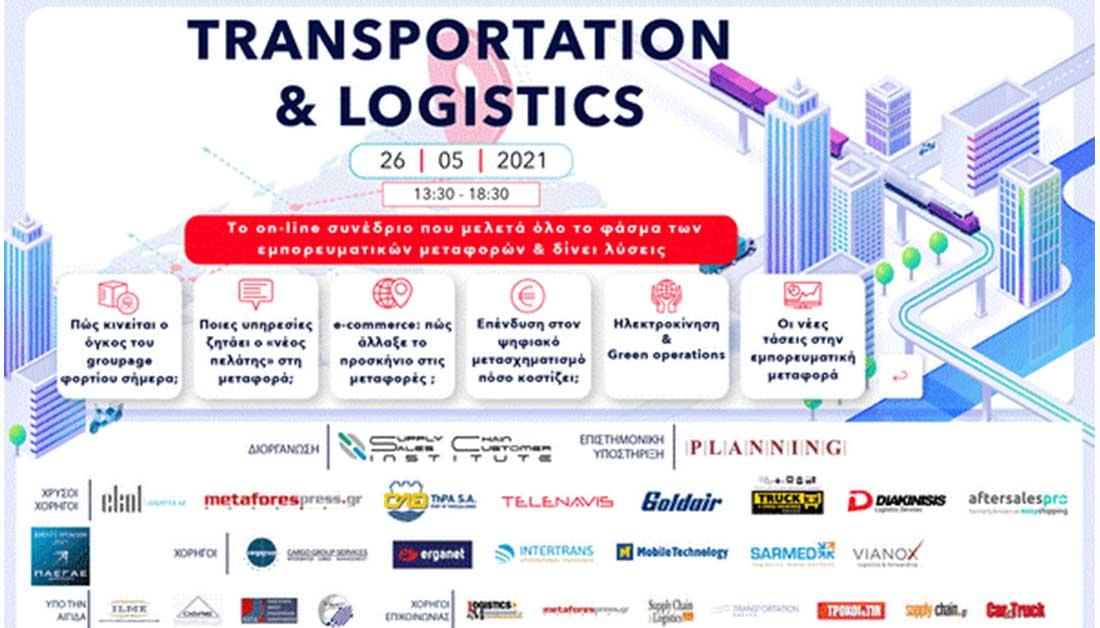 Συνέδριο «Transportation & Logistics» από το Supply Chain Institute