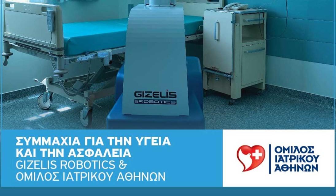 Συμμαχία Gizelis Robotics - Ομίλου Ιατρικού Αθηνών για την Υγεία και την Ασφάλεια