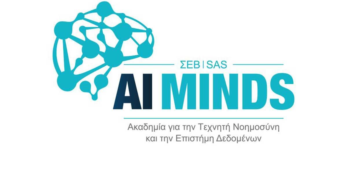 ΣΕΒ και SAS ενώνουν δυνάμεις στο όνομα  της Τεχνητής Νοημοσύνης