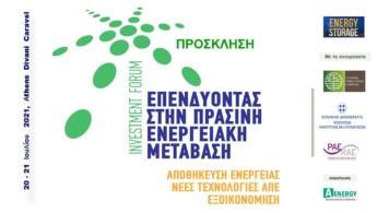 20-21 Ιουλίου επενδύουμε στην Πράσινη Ενεργειακή Μετάβαση
