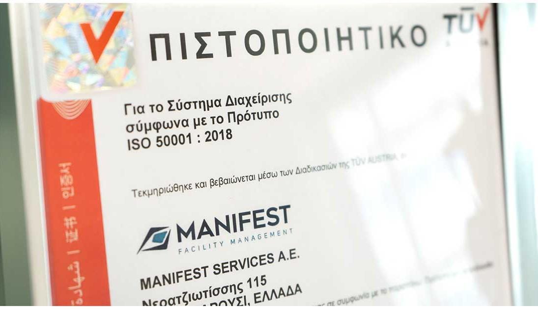 H Manifest πιστοποιήθηκε με το πρότυπο ISO 50001:2018